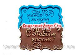Молд рамка З Новим Роком, для мастики і шоколаду