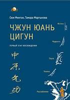 Сюи Минтан Чжун Юань цигун. Первый этап восхождения. Расслабление. Книга для чтения и практики