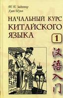 Т. П. Задоенко Начальный курс китайского языка. Часть 1. Учебник (Твердый переплет) + CD. Восточная книга