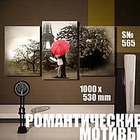 Модульная картина Декор Карпаты романтические мотивы: пара под зонтом 100х53см (s565)