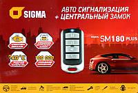 SIGMA - Односторонняя сигнализация Sigma SM-180 Plus с центральным замком