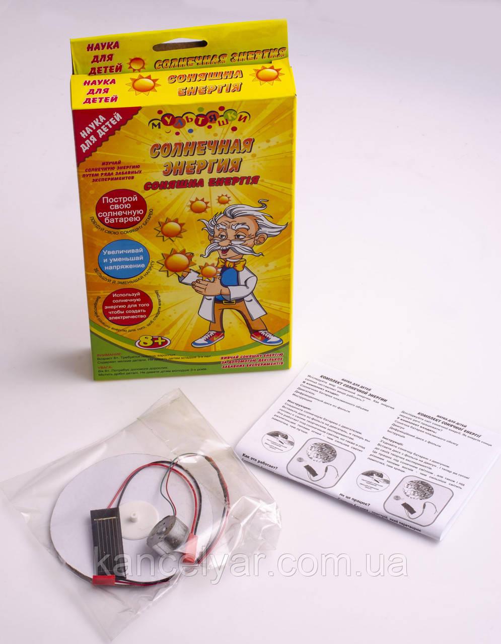 Наука для детей (солнечная энергия)