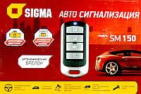 SIGMA - Односторонняя сигнализация Sigma SM-150
