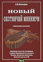Каледин Анатолий Петрович Новый охотничий минимум