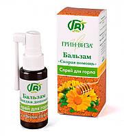 Спрей для горла с прополисом Скорая помощь Грин-Виза | ангина грипп простуда фарингит тонзиллит ларингит 30 мл
