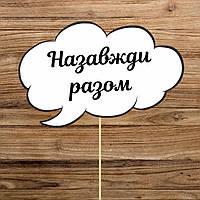"""Табличка """"Назавжди разом"""" (арт. FMC-07)"""
