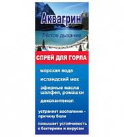 Спрей для горла Аквагрин | Грин-Виза | Антивирусная антибактериальная защита - исландский мох | 30 мл