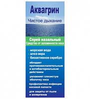 Спрей для носа Аквагрин | Грин-Виза | восстановление носового дыхания | 30 мл