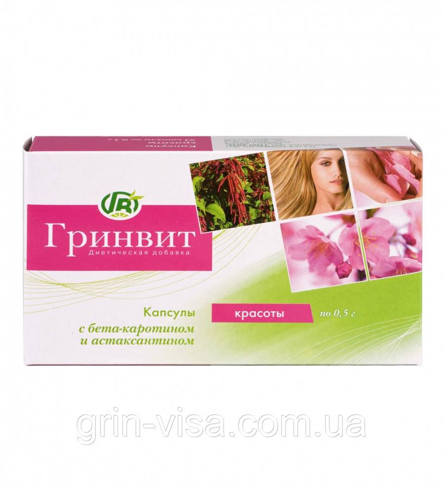 ГРИНВИТ | Капсулы красоты Грин-Виза | для кожи волос ногтей | астаксантин бета-каротин полевой хвощ 84 капсулы