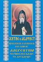 Житие и акафист преподобному и богоносному отцу нашему Лаврентию Черниговскому чудотворцу