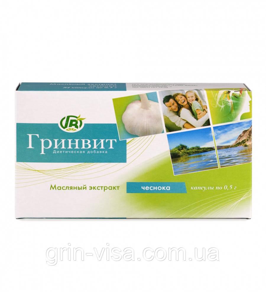 ГРИНВИТ | Масляный экстракт чеснока Грин-Виза | противопаразитарное для иммунитета снижает холестерин 84 капс.