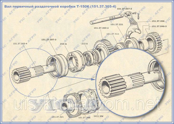 Вал первичный 151.37.305-4 раздаточной коробки Т-150К