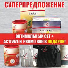Суперпредложение FitLine Оптимальный Cет PM International + Activize и Promo Bag в подарок!