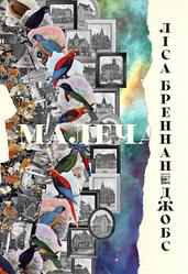 Книга Малеча. Автор - Ліса Бреннан-Джобс (Наш Формат)