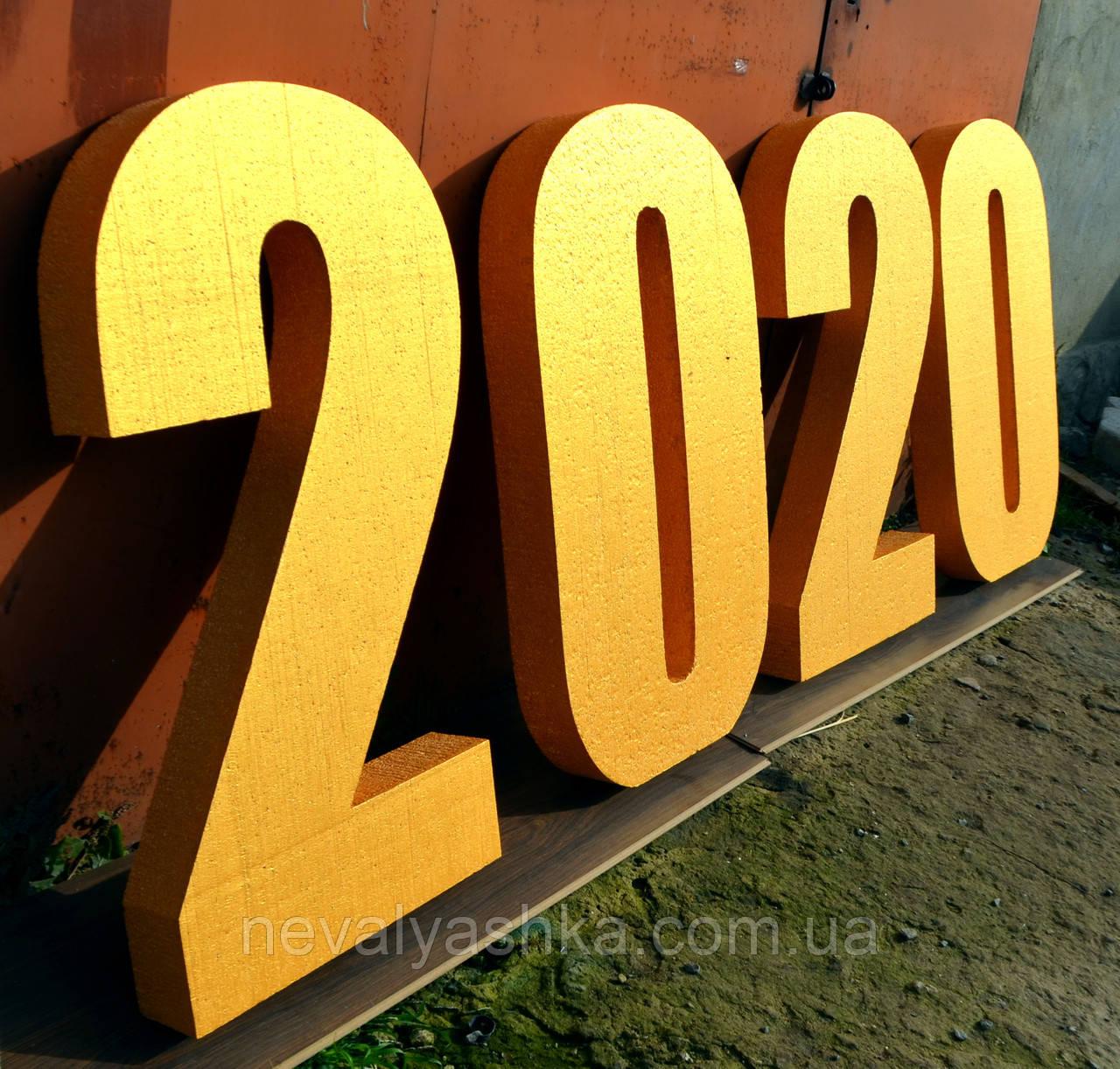 Золотые Буквы Цифры Из Пенопласта год 2020 в ЗОЛОТЕ 100 СМ Объемые Большие Декорации слова на день рождения