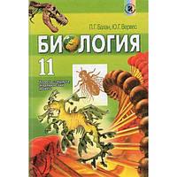 Биология, 11 класс. Балан П.Г., Вервес Ю.Г.