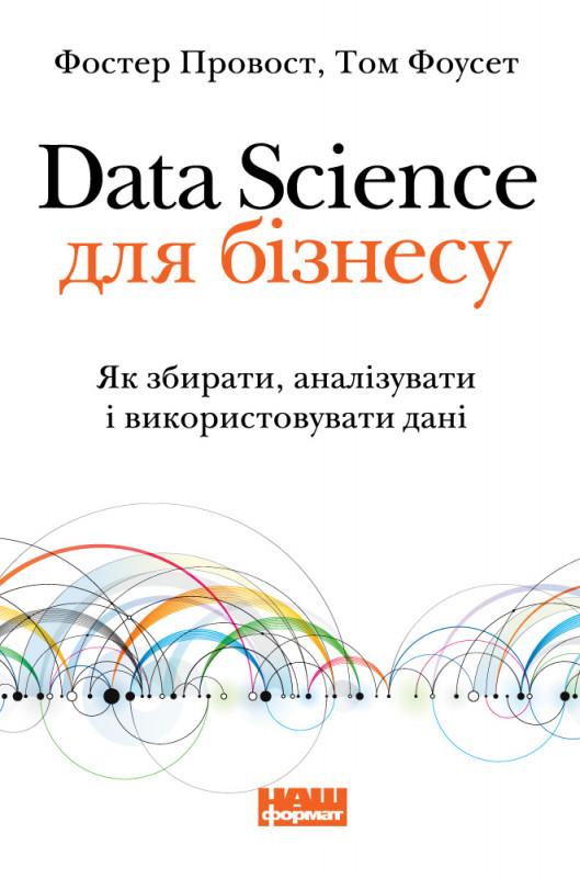 Книга Data Science для бiзнecу. Автори - Фостер Провост, Том Фоусетт (Наш формат)