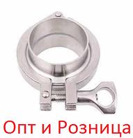 """Кламповое соединение, кламп 2"""" DN51 нержавеющая сталь Aisi 304"""