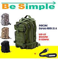 Тактический Штурмовой Военный Рюкзак Oxford 600D 25 л, USB-LED фонарик в ПОДАРОК