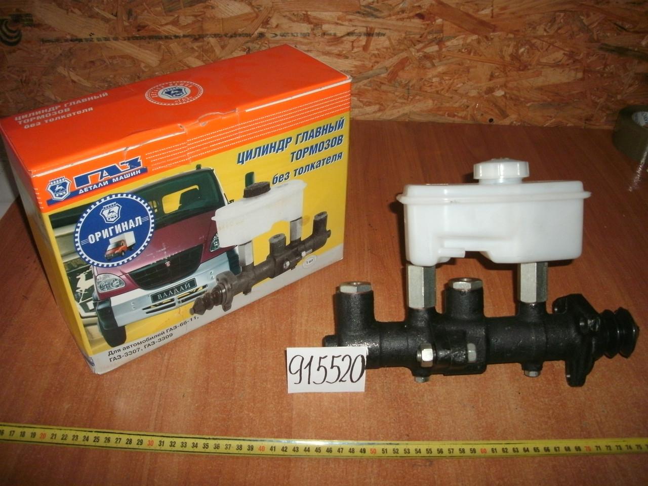 6611-3505211-01Цилиндр тормоза главный 2-х контурный (ГАЗ)