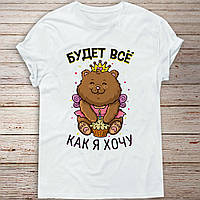 Детская футболка с принтом (Будет всё как я хочу)