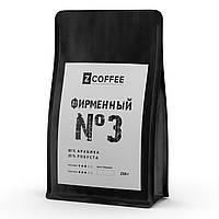 Кофе Фирменный № 3 свежеобжаренный купаж в зернах 250 г, В зернах