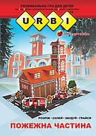 Розвивальна гра для дітей URBI. Пожежна частина