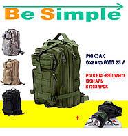 Тактический Штурмовой Военный Рюкзак 25 л, Подарок Налобный фонарь Police BL-6901