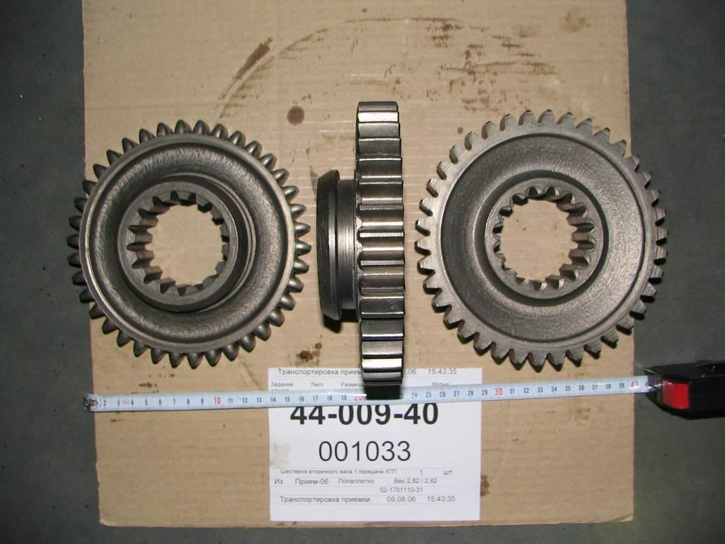 52-1701110-31Шестерня вторичного вала 1 передачи КПП (ГАЗ)