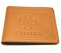 Обложка для удостоверения   Национальная Гвардия Украины