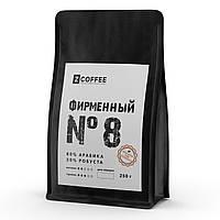 Кофе Фирменный № 8 свежеобжаренный купаж в зернах