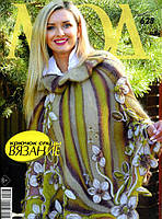 "Журнал по вязанию. ""Журнал мод"" № 628, фото 1"