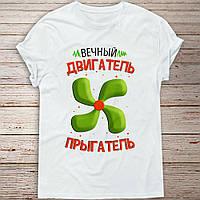 Детская футболка с принтом Вечный двигатель - прыгатель