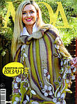 Новый номер «Журнала мод» № 628