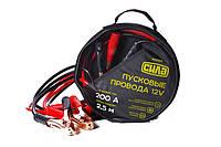 Пусковые провода 200А, 12V, Ø 8мм, 2,5м (кабель пусковой, прикуриватель аккумулятора) СИЛА