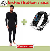 Мужское термобелье Bioactive микрофлис + Smart Watch Mi BAND m3 black
