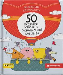 Книга 50 експрес-уроків української для дітей. Автор - Олександр Авраменко (#книголав)