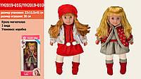Кукла 2 вида,кукла-15'', в кор.22*11,5*41см /24-2/