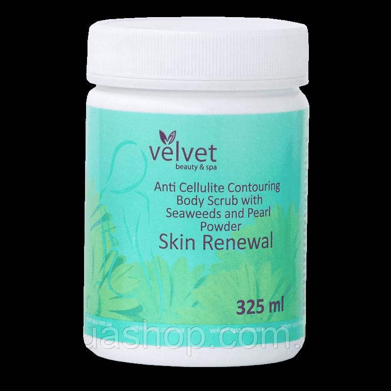 Скраб антицеллюлитный Velvet «Skin Renewal» 325 мл