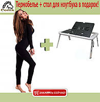 Женское термобелье Bioactiveмикрофлис + Стол для Ноутбука E-Table