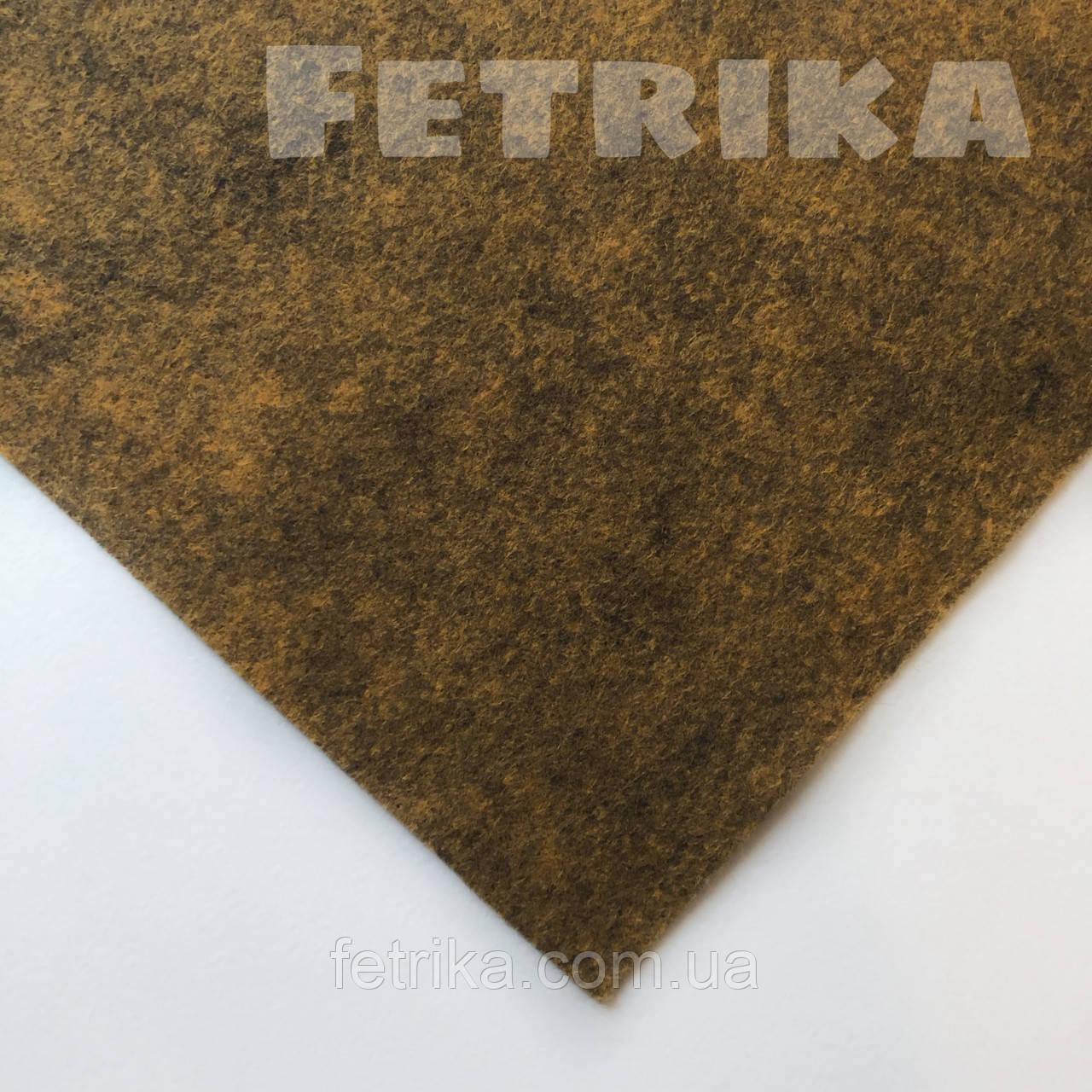 Американский мягкий фетр 1,5 мм, 20*30 см, ЗОЛОТО ГАВАНЫ (2616 Havana gold)
