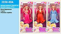 Кукла типа Барби беременная, 3 цвета, в кор 13*6*32см /120-2/