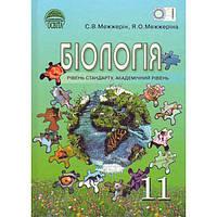 Біологія, 11 клас. Межжерін С. В.