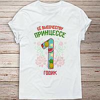 Детская футболка с принтом (Принцессе 1 годик)