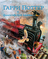 Гарри Поттер и философский камень (с цветными иллюстрациями) Дж.К. Роулинг