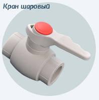 Кран шаровый PPR 20 Rozma (Украина)
