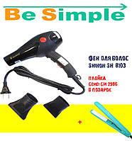 Фен для Волос Shinon SH 8103 профессиональный, Сушка-укладка волос, Гофре для волос Gemei GM-2986 в ПОДАРОК