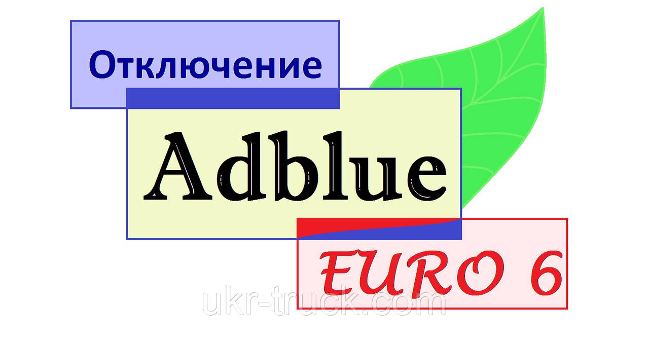 Программное Отключение AdBlue Euro 5, 6
