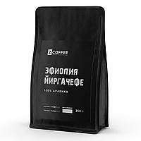 Кофе Эфиопия Йиргачефе GR2 свежеобжаренный в зернах