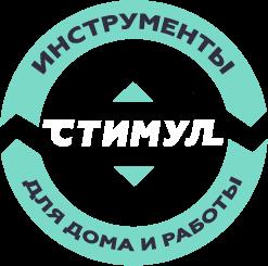 """""""СТИМУЛ"""" - инструменты для дома и работы."""